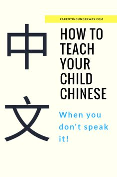 Do you want your child to learn a foreign language? Here are 4 ways you can help your child learn Chinese or any foreign language even when you don't speak it yourself. #Chineselanguage #learningactivities #foreignlanguage #kidscrafts