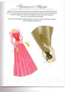 Bonecas de Papel: Príncipes e Princesas da Disney