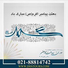 عید #مبعث مبارک :)
