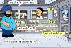 Best funny jokes in hindi santa banta ideas Jokes Pics, Jokes Images, Funny Jokes In Hindi, Best Funny Jokes, Funny Jokes For Adults, Funny Quotes For Kids, Funny School Memes, Jokes For Kids, Funny Picture Quotes