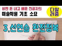 🎨미술학원에서만 알려주는 기초소묘3/선연습 완전정복하는 법!!/별나라 - YouTube Pencil Art, Pencil Drawings, Youtube, Illustrations, Drawing Drawing, Illustration, Youtubers, Youtube Movies, Illustrators