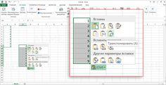 15 простых приемов для эффективной работы в Excel