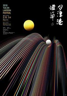 2010月津港燈節