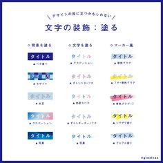 """まちこ / 江野 on Twitter: """"デザインの役に立つかもしれない文字の装飾、「かこむ」編と「塗る」編です もしかしたら今後何か思いついたら備忘録的にときどきつぶやくかもしれません… """" Web Design, Japan Design, Flyer Design, Book Design, Layout Design, Typography Logo, Lettering, Leaflet Design, Thing 1"""