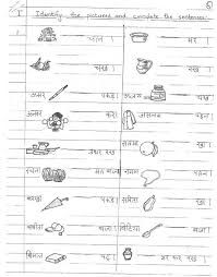 hindi worksheets for grade 1 free printable google search - Free Fun Images