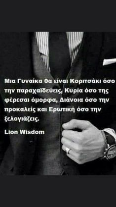 My Life Quotes, Wise Quotes, Famous Quotes, Inspirational Quotes, Cool Words, Wise Words, Special Words, Clever Quotes, Greek Words