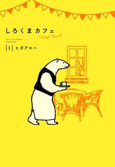 「しろくまカフェ today's special」1巻 ヒガアロハ 表紙デザイン/川谷康久 集英社