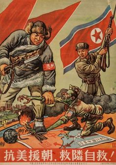 'Resist USA and support north Korea to save neighbors and ourselves'Korean War-era poster from China Chinese Propaganda Posters, Chinese Posters, Political Posters, Political Art, Cold War Propaganda, Communist Propaganda, Propaganda Art, Korean War, History Museum