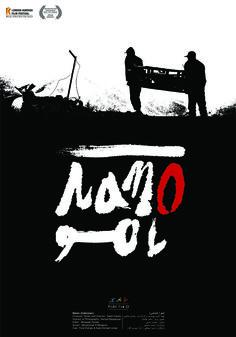 DESCONOCIDO (NAMO) | Salah Salehi • Comedia • Irán • 2013 • 30 min