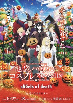 """Angels of Death Official Halloween Illustration. The illustration is being used as promotional material for the upcoming """"Cosplay Halloween Festival"""" in ikebukuro that will be held in October of 2018 Film Anime, Manga Anime, Anime Art, Halloween Illustration, Angel Of Death, Desenhos Halloween, Anime Halloween, Manga Collection, Rpg Horror Games"""