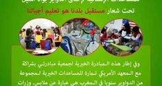 جمعية مبادرتي تنظيم قافلة محفظتي في نسختها الأولى | بوابة أفريقيا الإخبارية