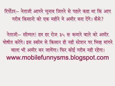 MOBILE FUNNY SMS: CHUTKULE ON SARDAR IN HINDI