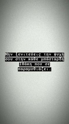 My Life Quotes, Love Quotes For Him, New Quotes, Wall Quotes, Words Quotes, Inspirational Quotes, Sayings, Fighter Quotes, Greek Words