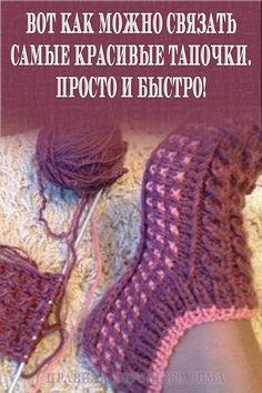 Knitting Designs, Knitting Patterns Free, Free Knitting, Crochet Slippers, Crochet Hats, Modern Crochet Patterns, Two Needle Socks, Knitting Socks, Instagram