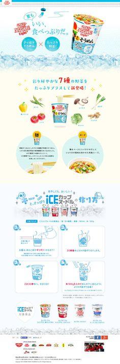 1枚ぺら http://www.cupnoodle.jp/lightplus/somen/