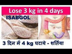 Lose 3kg in 4 days  4 दन म 3 kg घटय  शरतय  Psyllium Husk Benefits  No Diet No Exercise