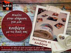 Κερδίστε στον διαγωνισμό του dwrakia.gr μια εκτυπώσιμη κουβέρτα με δικές σας φωτογραφίες.