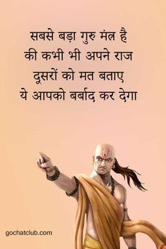 Today Quotes, Advice Quotes, Wisdom Quotes, Chankya Quotes Hindi, Best Lyrics Quotes, Motivational Picture Quotes, Inspirational Quotes With Images, Thoughts In Hindi, Good Thoughts Quotes