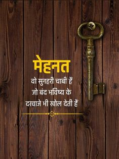 """""""Life without mistakes is like, education without books. Osho Hindi Quotes, Hindi Attitude Quotes, Hindu Quotes, Hindi Quotes Images, Life Quotes Pictures, Indian Quotes, Quotations, Qoutes, Motivational Picture Quotes"""