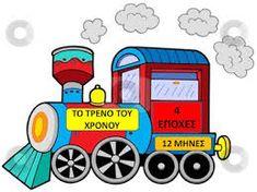 Αποτέλεσμα εικόνας για διακόσμηση τάξης α δημοτικού School Calendar, Preschool Classroom, Bart Simpson, Toys, Character, Activity Toys, Clearance Toys, Gaming, Games