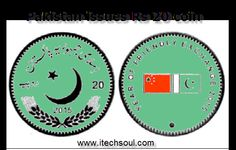 Pakistan Has Released 20 Rupees Coin As Commemorate To Pak-China Friendship