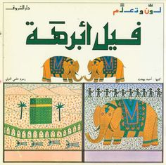 Abraha's Elephant    Written by Ahmad Bahgat, illustrated by Helmi Touni, published by Dar el Shorouk. Date not mentioned