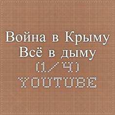Война в Крыму. Всё в дыму (1/4) - YouTube