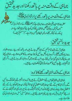 Fecundating meaning in urdu