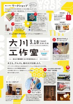 Pin by ふじた on デザイン Japan Graphic Design, Japan Design, Graphic Design Print, Pamphlet Design, Leaflet Design, Flyer And Poster Design, Flyer Design, Web Design, Book Design