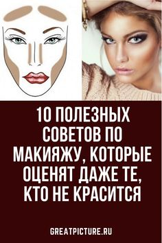 Exceptional beauty tips for face tips are offered on our internet site. look at th s and you will not be sorry you did. Beauty Care, Beauty Hacks, Hair Beauty, Beauty Tips, Beauty Makeup Photography, Natural Lipstick, No Foundation Makeup, Matte Lips, Makeup Revolution