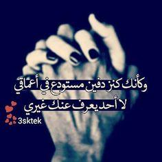 Arabic Words, Arabic Quotes, Roman Love, Tu Me Manques, Christmas Couple, Hana, Qoutes, Love Quotes, Wedding Photography