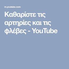 Καθαρίστε τις αρτηρίες και τις φλέβες - YouTube Youtube, Youtubers, Youtube Movies