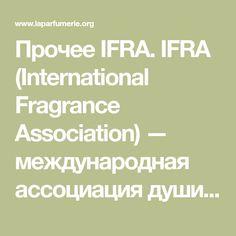 Прочее IFRA. IFRA (International Fragrance Association) — международная ассоциация душистых веществ, которая ко