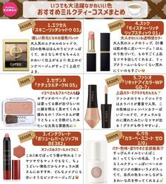 "BuzzFeed🍭Kawaii on Twitter: ""いつでもどこでも大活躍!かわいい「ミルクティーカラーのコスメ」をまとめました。… "" Japanese Makeup, Twitter Sign Up, Make Up, Eyeshadow, Kawaii, Skin Care, Buzzfeed, Beauty, Kyoto"
