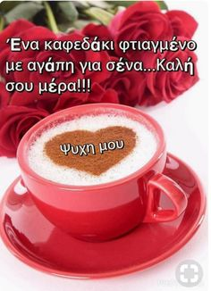 Good Night, Good Morning, Greek Quotes, Best Quotes, Food And Drink, Beautiful, Sayings, Facebook, Coffee