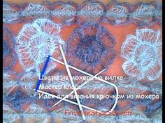 МК: Цветы из мохера на вилке. Схема вязания из мохера крючком