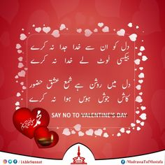 Velentine Day, Sayings, Valentines Day, Lyrics, Valentines, Quotations, Qoutes, Proverbs