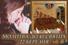 Найсильніша молитва до 40 Святих, яку читають 22 березня, та просять допомоги та заступництва! • ВАЖНО Movies, Movie Posters, Films, Film Poster, Cinema, Movie, Film, Movie Quotes, Movie Theater