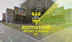 Фитнес бесплатно. Антикризисный гид по спорту в Москве №1