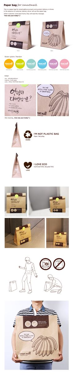 Paper bag for emartmall  size_ 420x560x180mm material_ kraft paper color_ white, PANTONE Black 5C  http://www.emart.com/