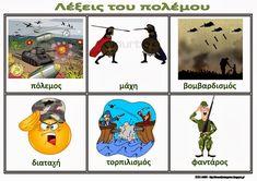 Το νέο νηπιαγωγείο που ονειρεύομαι Greek Language, National Days, Classroom, Peace, War, Activities, Education, Comics, Learning