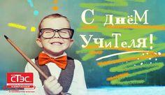 С днём учителя!   Коллектив компании СТЭС поздравляет с этим замечательным праздником всех учителей! Желаем здоровья, любви, процветания, а также крепких нервов😘 Ведь с нашими детьми по другому не возможно 😂😉