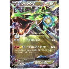 Pokemon 2016 XY Break CP#5 Mythical Legendary Dream Holo Collection Rayquaza EX Holofoil Card #034/036