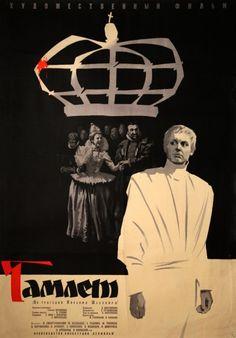 Гамлет (Gamlet) 1964