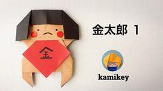 【折り紙】 金太郎 1 Kintaro Ver.1  Origami