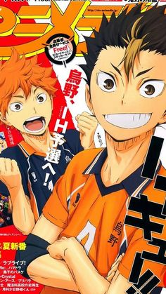 anime lockscreen | Tumblr Nishinoya, Haikyuu, Hinata, Naruto, Poster S, My Hero Academia, Anime, Tumblr, Japanese