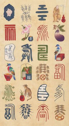 백수백복도 8폭 Ⅶ Japanese Patterns, Japanese Prints, Korean Art, Asian Art, Chinese Fonts Design, Korean Painting, Cool Posters, Chinese Art, Folk Art