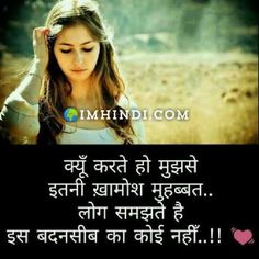 imHindi Love Pain Quotes, Love Picture Quotes, Heart Quotes, Me Quotes, After Marriage Quotes, Cheater Quotes, Romantic Shayari, Status Hindi, Cheaters