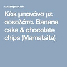 Κέικ μπανάνα με σοκολάτα. Banana cake & chocolate chips (Mamatsita)