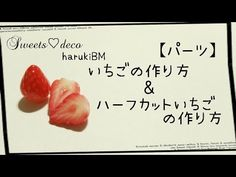 how to: miniature strawberries
